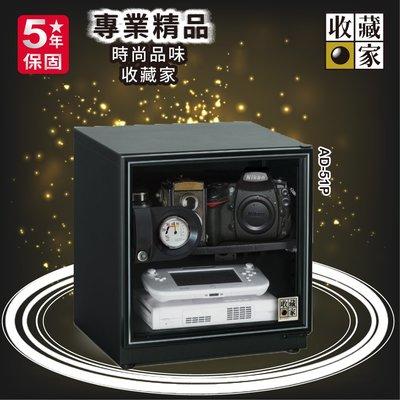 收藏家 AD-51P 入門型可控濕電子防潮箱 (55公升)相機 電子產品 零件箱 置物箱 抗潮 控濕