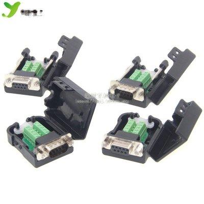 DB9公頭母頭免焊串口線轉接頭 帶外殼485插頭rs232 COM轉接線端子 規格可選 169-01355