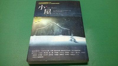 大熊舊書坊- 小屋,The Shack :威廉.保羅.楊, 寂寞出版社,ISBN:978986846143-101*23