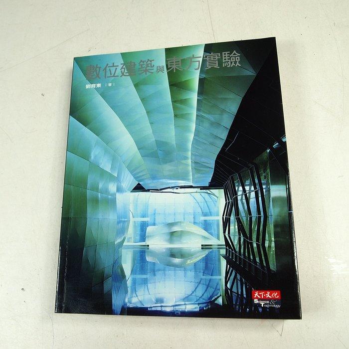 【懶得出門二手書】《數位建築與東方實驗》│天下文化│劉育東│八成新(22H21)