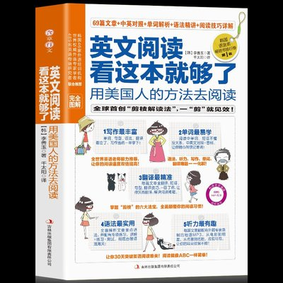 現貨正版 英文閱讀看這本就夠了用美國人的方法去閱讀 英文閱讀書籍入門 英語語法大全會話全書英語閱讀理解書 英語自學零基礎暢銷