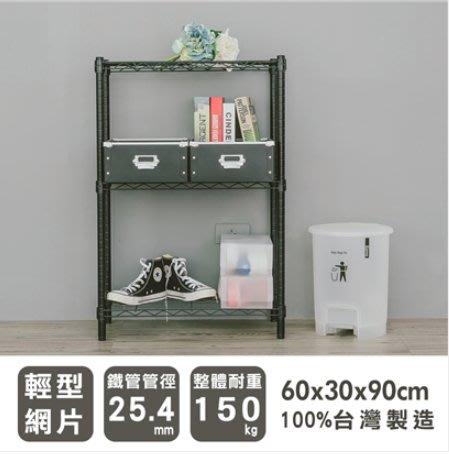 【免運】60x30x90 cm 輕型三層烤漆黑鐵架 /波浪架 /收納架/置物架/層架