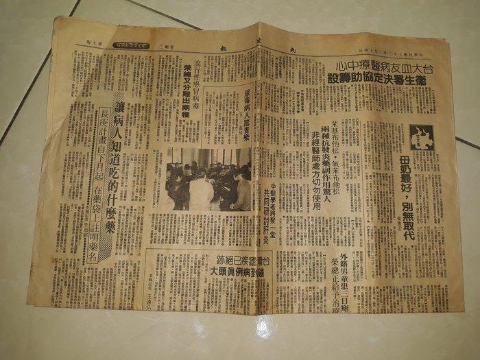早期報紙 《民生報 民國73.2.14》一張四版 內有: 劉興欽、蔡志忠、保加等漫畫 、球星歐拉尤萬、電影廣告