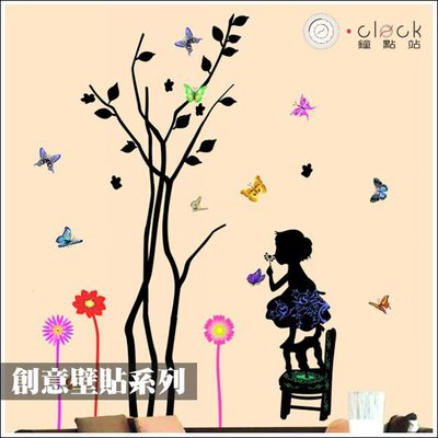 【鐘點站】DIY 居家壁貼 壁紙 牆貼 防水貼紙 室內佈置 ( 女孩 小花 樹木 ) A5038