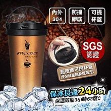 【FUJI-GRACE日本富士雅麗】304不鏽鋼保冰保溫手提隨身杯(1入) SGS合格通過 不鏽鋼 提手式 環保