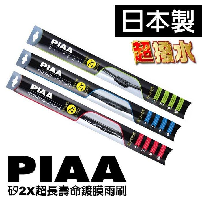 【台灣公司貨】日本PIAA矽膠超撥水精品雨刷 三節式雨刷 軟骨雨刷 硬骨雨刷