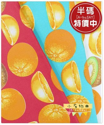 【小布物曲】日本印花布-多采水果盤/半碼 共三色‧拼布/印花/特價