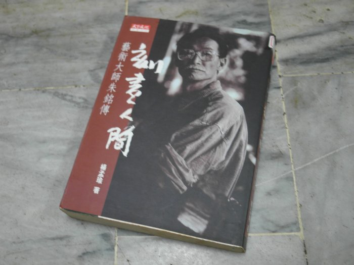 達人古物商《人物傳記》刻畫人間:藝術大師朱銘傳【天下文化】