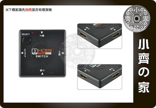 小齊的家 全新 HDMI切換器 SWITCH 免電源 鍍金端子 三進一出 1.3b 迷你 支援1080p LCD DV PC 方型