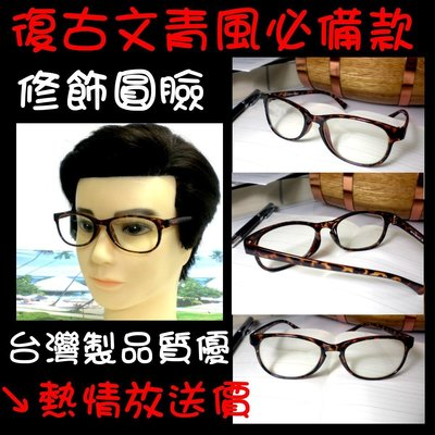 眼鏡 超 英倫學院 雜誌首推 款 平光眼鏡 附鏡片  UV400&天王星 ~破盤價180~9915茶豹紋