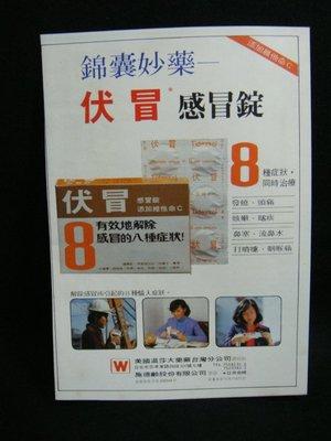早期70年代廣告 - 錦囊妙藥 伏冒 感冒錠 (19X26.5) ~