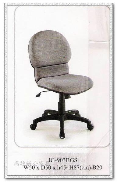 《工廠直營》{高雄OA辦公家具}黛安娜OA辦公椅&職員椅&A級成型泡棉辦公椅&OA屏風(高雄市區免運費)