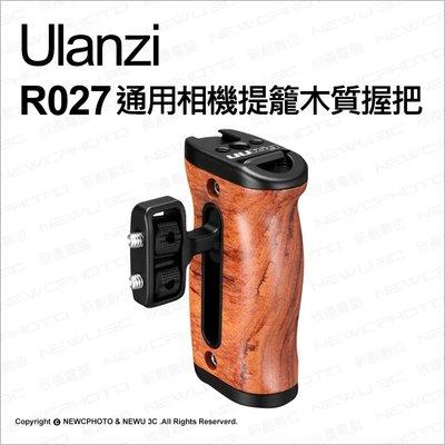【薪創光華】Ulanzi UURig R027 通用提籠 兔籠木質握把 麥克風 監視器 雙手持 延展支架