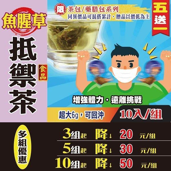 【魚腥草抵禦茶✔10入】買5送1║薄荷紫蘇 桔梗茶 ║保護防護安全養身 天然漢方花草茶 沖泡茶飲 養生茶飲 草