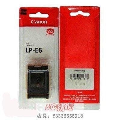 3件免運!佳能Canon LP-E6原廠電池LC-E6座充電池5D 5D2 5D3 7D 60D 70D 6D 80D 台北市