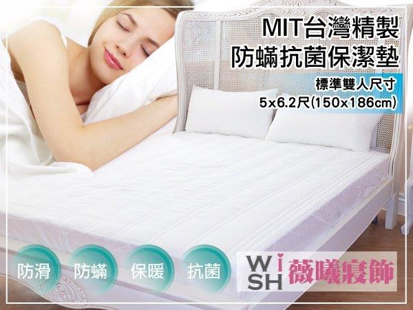 WISH CASA《防蟎抗菌床包式保潔墊》☆MIT台灣製☆標準雙人5x6.2尺(150x186公分)SGS認證 品質優~