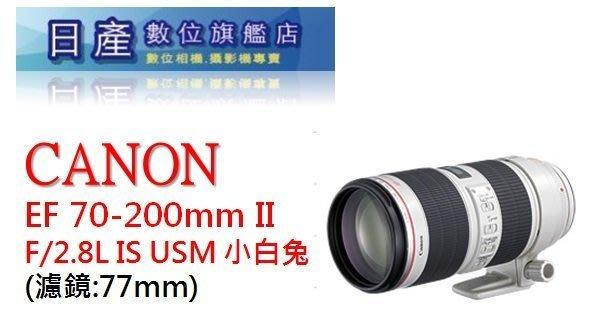 【日產旗艦】Canon EF 70-200mm F2.8L IS II 公司貨 小白兔【三年保固2/28止】