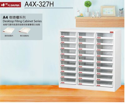 【樹德收納系列】落地型資料櫃 A4X-327H  (檔案櫃/文件櫃/收納櫃/效率櫃)