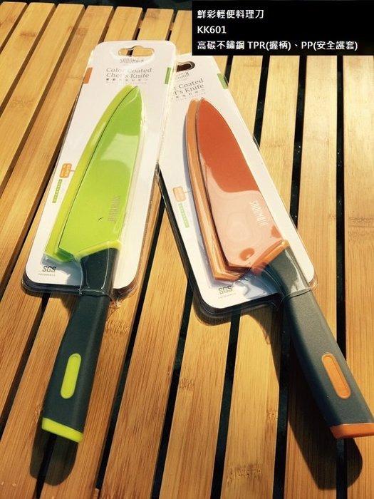 PQS台南 仙德曼 露營攜帶刀具 輕便料理刀 刀具 刀子 料理專用刀 廚房用具
