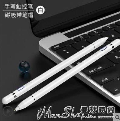觸控筆蘋果iPad電容筆apple pencil細頭繪畫手機平板通用安卓主動式手寫