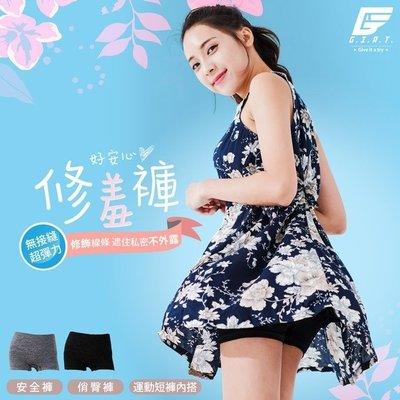台灣製 女孩守護神-無痕修羞褲 無痕安全褲