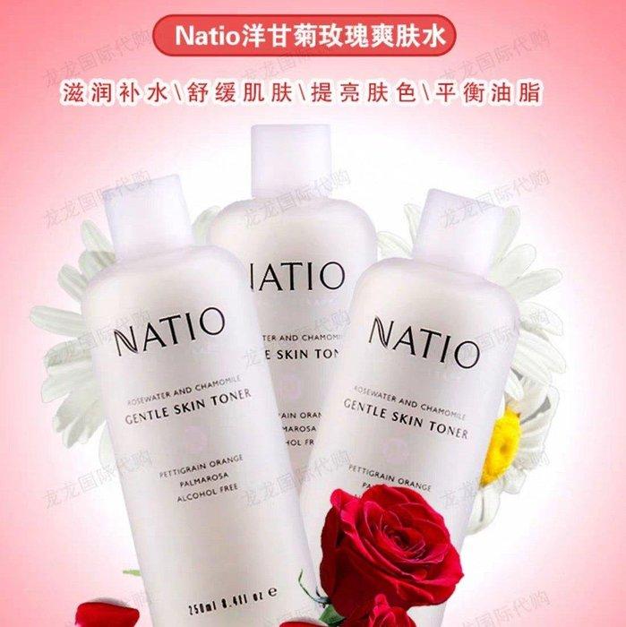 奧地利產品)Natio 洋甘菊&玫瑰&爽妝澤潤提升膚色水