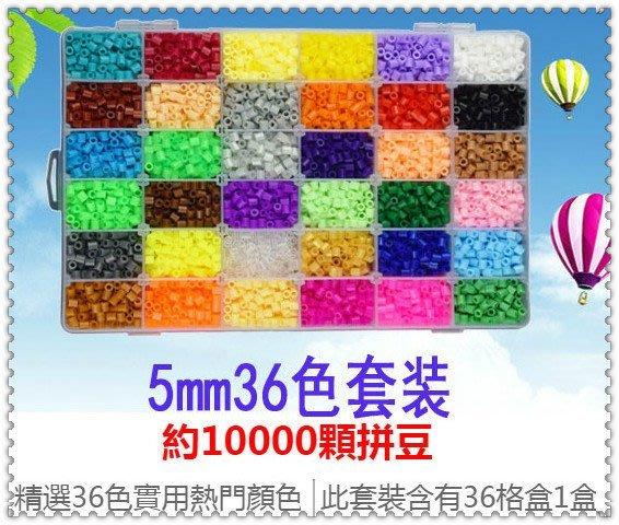 5mm拼豆 36色 環保EVA融合軟豆 diy拼圖手工玩具 鑰鎖圈 配件 兒童益智玩具 《HELLO 小忞恩》