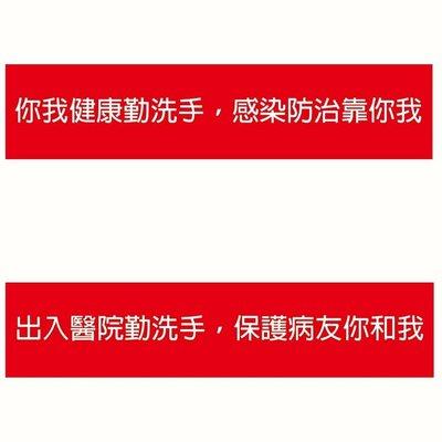 紅布條/帆布,20字內免費編輯(客製尺寸)。