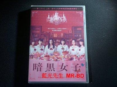[DVD] - 暗黑女子 The Dark Maidens ( 采昌正版 )