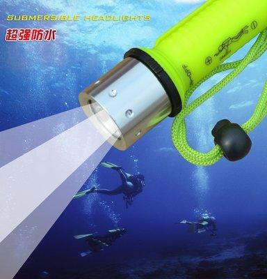 限量促銷T6 LED遠射強光潛水燈手電筒 套裝組249元 潛水手電筒T6防水18650戶外強光LED自行車燈1000流明
