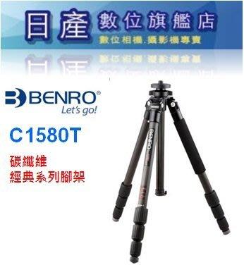 【日產旗艦】BENRO 百諾 C1580T 單眼相機 碳纖維 三腳架 附原廠腳架袋 150cm 承重8KG 勝興公司貨