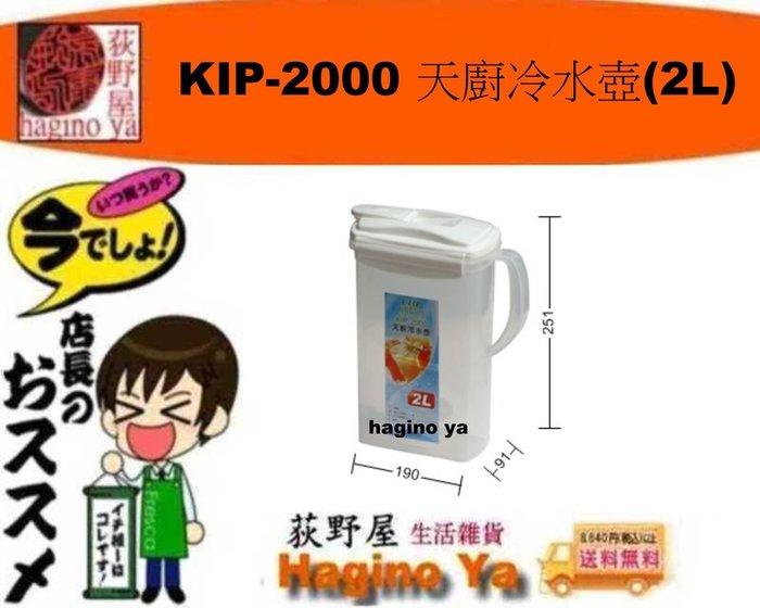荻野屋 KIP-2000 天廚冷水壺(2L) /開水壺/泡茶壺/冷水壺/KIP2000  直購價