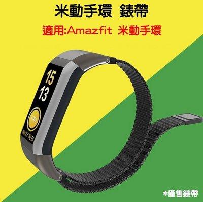 米動手環 不銹鋼米蘭錶帶