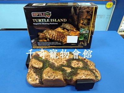 ☆千奇爬蟲☆REPTILE-PRO磁吸固定式烏龜島(S)