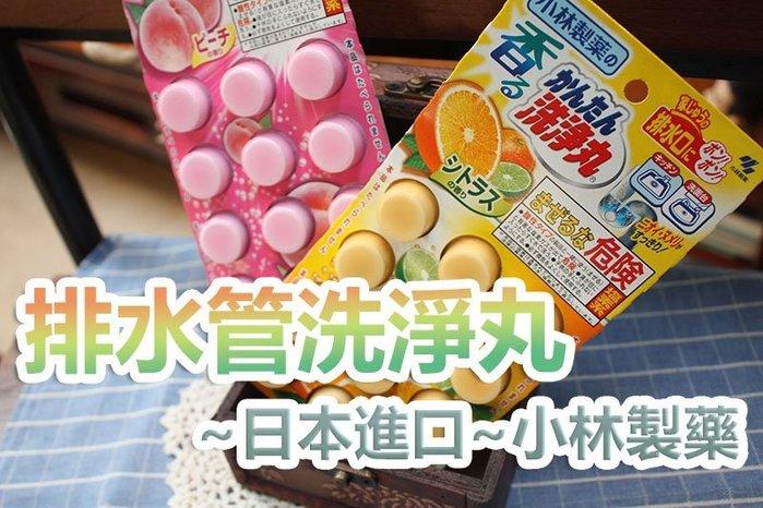 【盒子女孩】日本製 小林製藥~CL16~排水管洗淨丸 水管清潔 12錠 排水管 日本進口