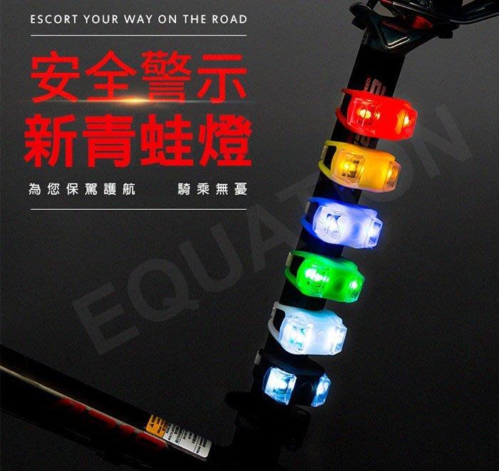 【方程式單車】有現貨 不用等 !! 超亮尾燈 LED 甲蟲燈 警示燈 矽膠燈 頭盔燈 車尾燈 戒指燈 (一組兩個)
