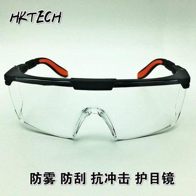 騎行護目鏡抗沖擊防飛濺防霧勞保打磨防風沙工業粉塵透明防護眼鏡