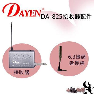 「小巫的店」實體店面*(DA-825 接收器與接收延長配件下標區