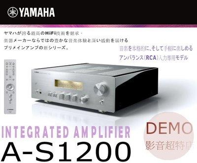 ㊑DEMO影音超特店㍿ 日本 YAMAHA  A-S1200  Hi-Fi 高音質綜合擴大機