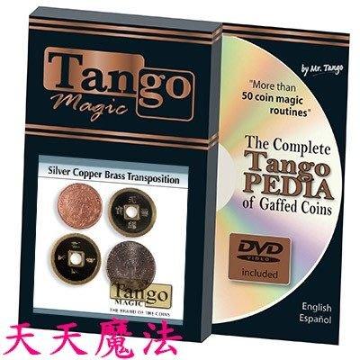 【天天魔法】【654】正宗原廠-CSB 硬幣傳送(經典硬幣道具)(Copper Silver Brass Transposition)