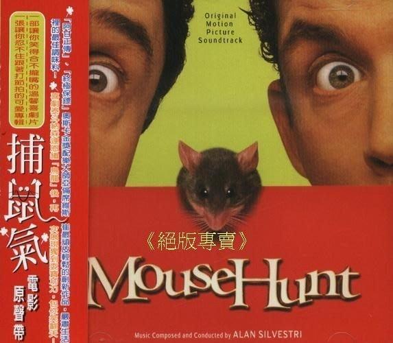「捕鼠氣」的圖片搜尋結果