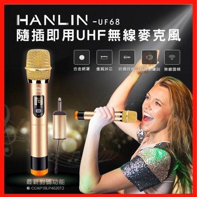 免運 台灣公司貨 HANLIN-UF68 隨插即用UHF無線麥克風 藍芽麥克風 NCC認證 K歌神器