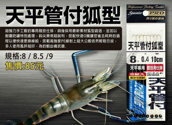 漾釣具~天平管付弧形蝦鈎釣蝦天平專用鉤子(綁好的喔)