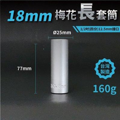 可超取~18mm梅花長套筒/1/2吋(12.5mm)接口/四分/鉻釩鋼/五金/扳手/工具/汽修/維修/汽機車維修
