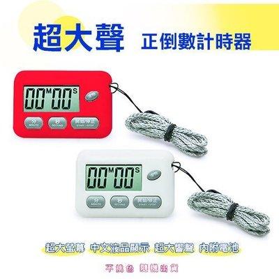 利卡夢鞋園–捷銳 jierui 超大聲計時器 正倒數多功能大字幕計時器  C7JI-727