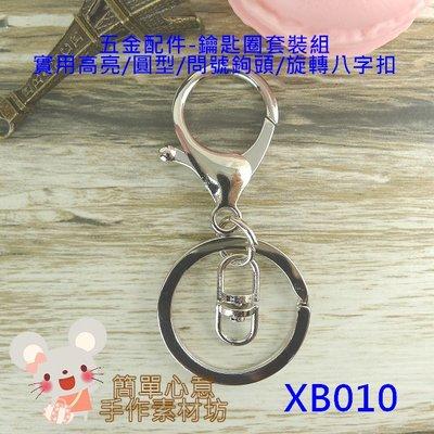 XB010【每套22元】高品質高亮度百搭款扁鑰匙圈頭+問號扣頭+八字旋轉扣三件套裝組(銀色)☆半成品【簡單心意素材坊】