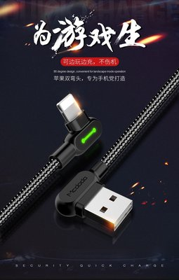 1.8米  Iphone充電線  / 蘋果充電線 / L型雙彎頭 / 充電傳輸線 遊戲線