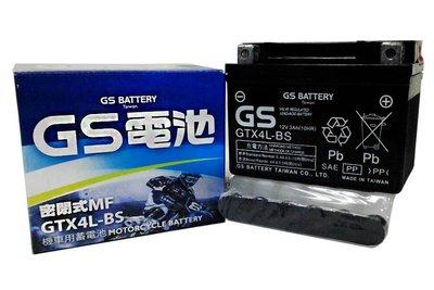 【黑皮油品】GS 統力 機車電池 GTX4L-BS=YTX4L-BS 4號摩托車電池 50CC 摩托車專用