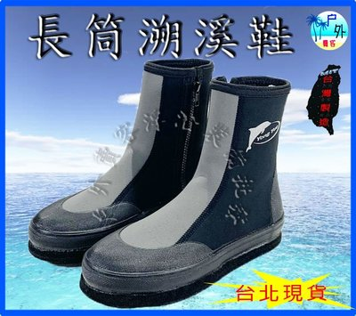台灣製造-長筒防滑釘鞋 溯溪鞋 潛水鞋 釣魚鞋 浮潛鞋 釣魚釘鞋 磯釣釘鞋 毛氈鞋 菜瓜布釘鞋