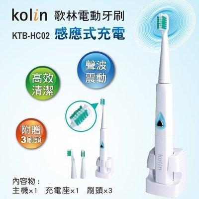 Kolin 歌林 感應式充電電動牙刷 KTB-HC02